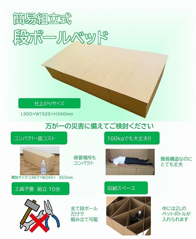 簡易組立式災害用段ボールベッド